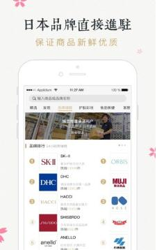 豌豆公主日本买口罩app5.27.2截图1