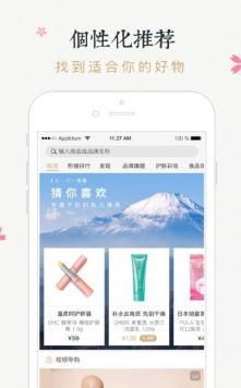 豌豆公主日本�I口罩app3.0截�D2