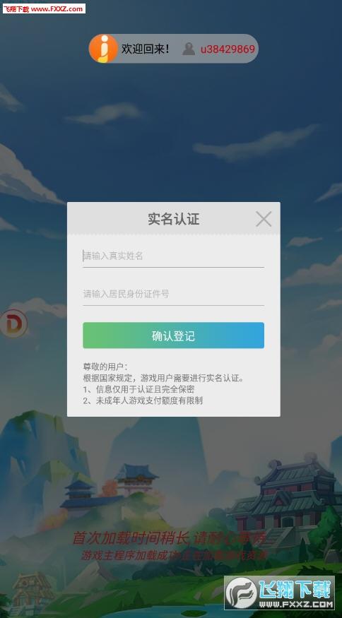 九州变态版手游开局vip18版2.0.25截图1