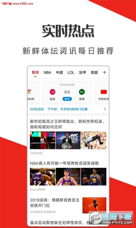 足球圈2020最新app4.0截图0