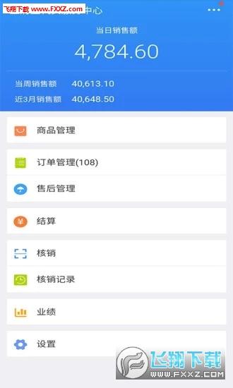 卫府里商家app