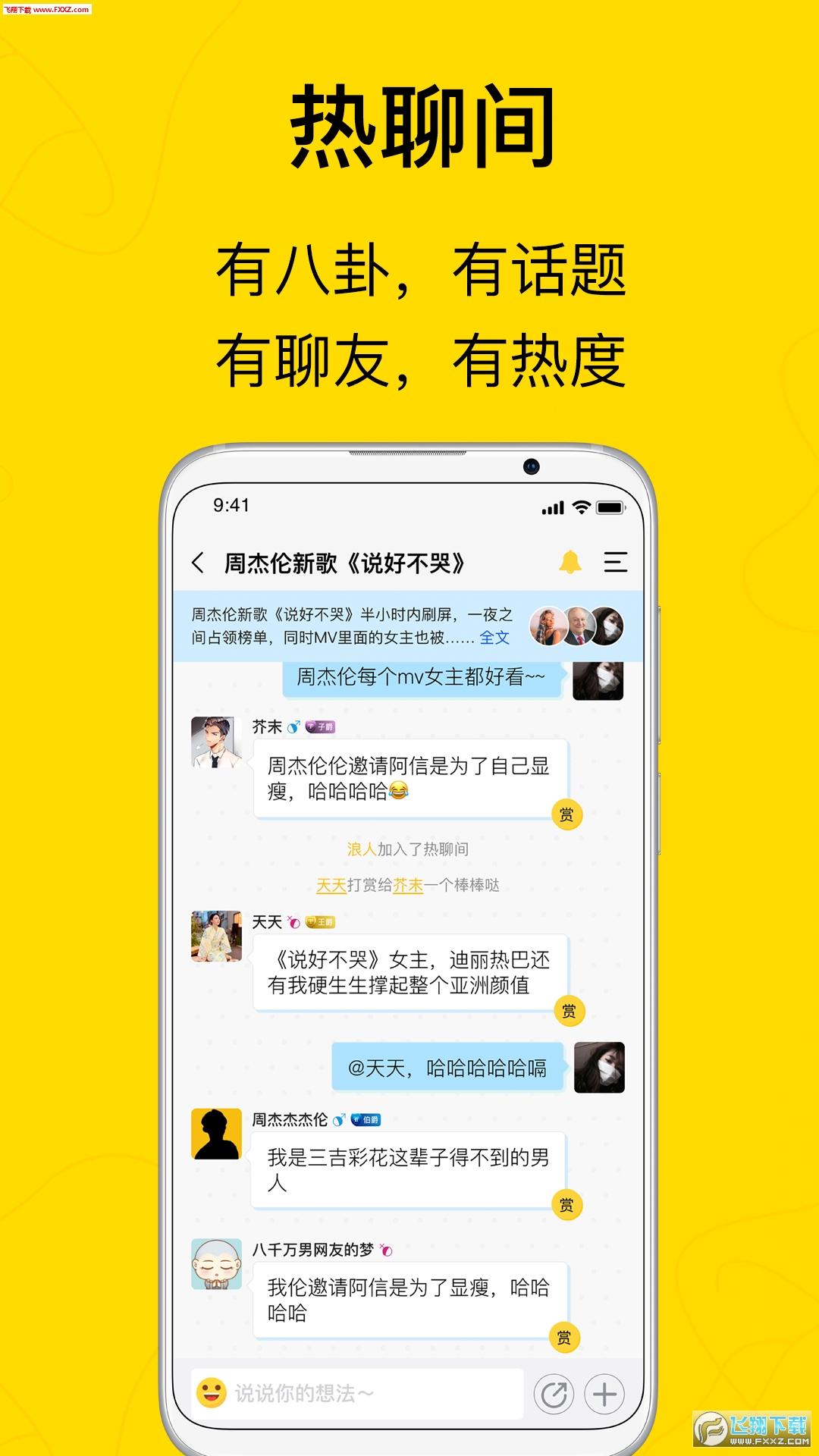 天天热聊群聊赚钱app手机版1.0.1截图0