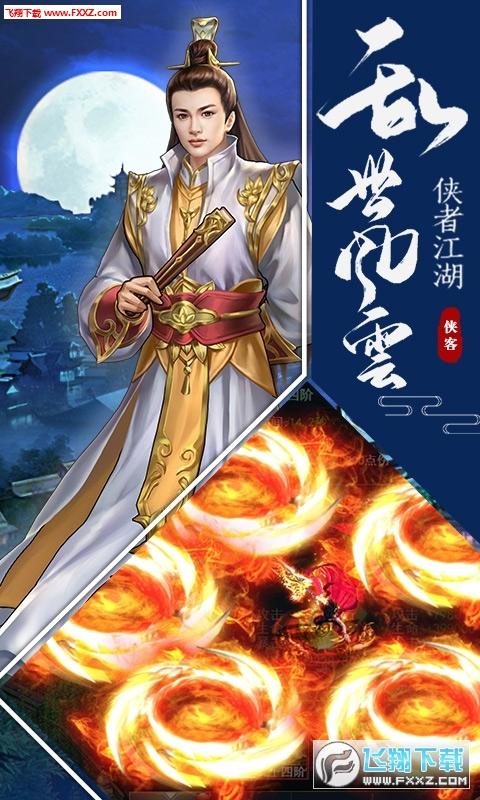 江湖侠客令剑雨江湖无限元宝手游v1.0截图1