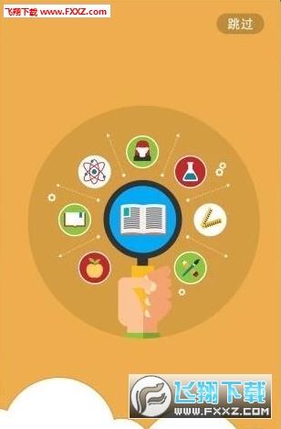 智慧教育平台登录入口学生端1.0截图1