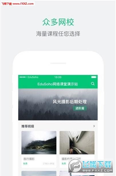 华发云课堂app官方版3.6.4截图1