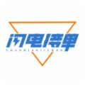 闪电接单app官网正式版1.0