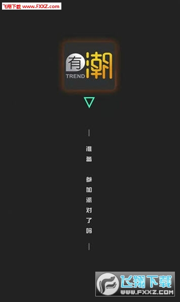 有潮app官方版1.0.1截图1