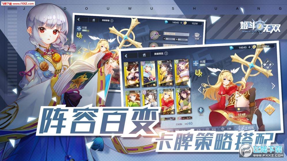 姬斗无双2官方版v1.0.2截图1
