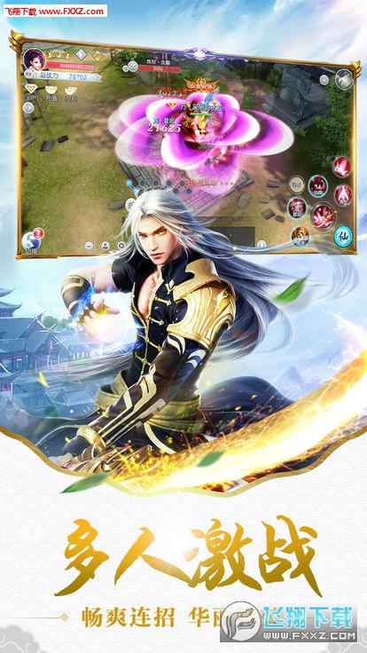 梦幻神界天姬录手游官方版1.4.8.0截图0