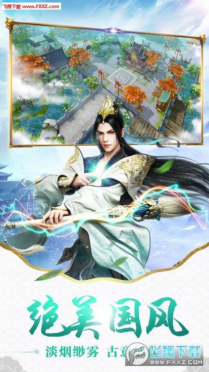 梦幻神界天姬录手游官方版1.4.8.0截图1