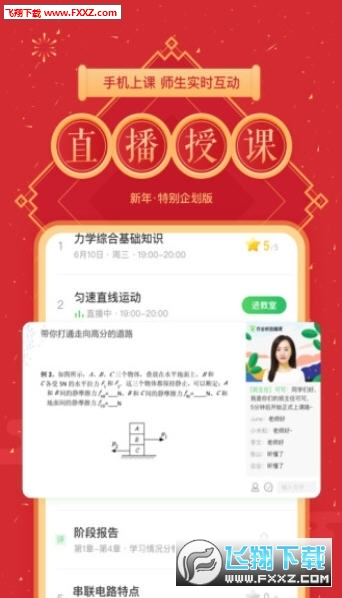 大象新闻网上课程最新app1.0截图0