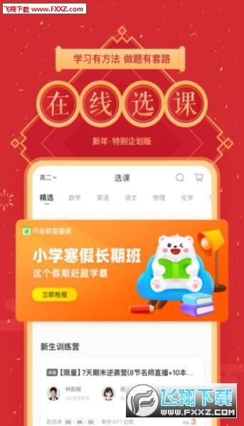 大象新闻网上课程最新app1.0截图1
