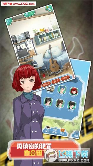 侦探大明星名侦探元芳安卓版v1.0.0截图1