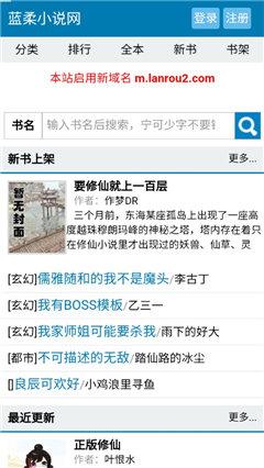 蓝柔小说网txt小说app1.0截图0