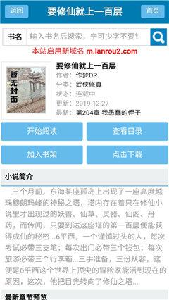 蓝柔小说网txt小说app1.0截图1