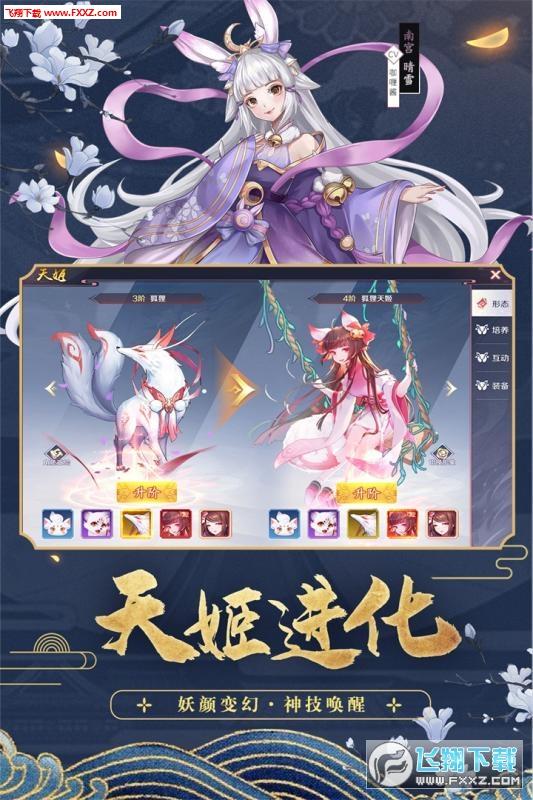 九游天姬变手游版0.5.42截图0