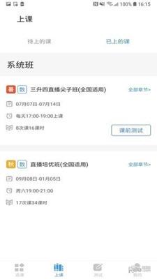 清北网校中小学生云课堂v2.0.6截图1
