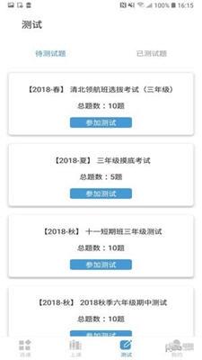 清北网校中小学生云课堂v2.0.6截图2