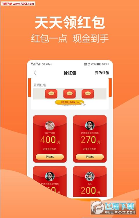 众享赚app手机任务平台版1.0截图0