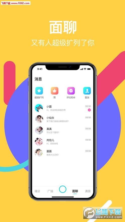 真面app官方版