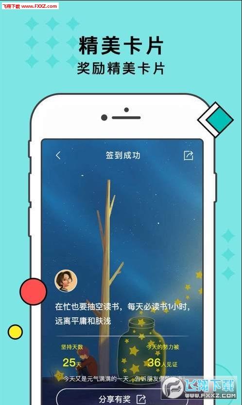 悟空打卡app在线打卡赚钱平台1.0截图2
