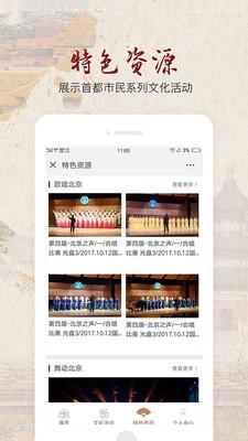 北京数字文化馆官方版1.2.1截图0