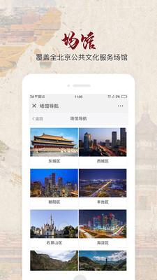 北京数字文化馆官方版1.2.1截图1