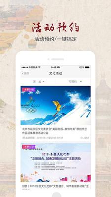 北京数字文化馆官方版1.2.1截图2