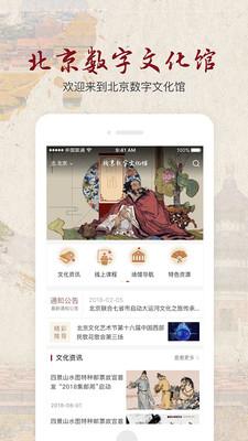 北京数字文化馆官方版