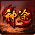 皓天神途官网版1.20200206