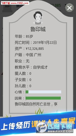 第二人生修改版v1.0截图0