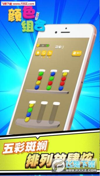 抖音颜色组合小游戏1.0截图1