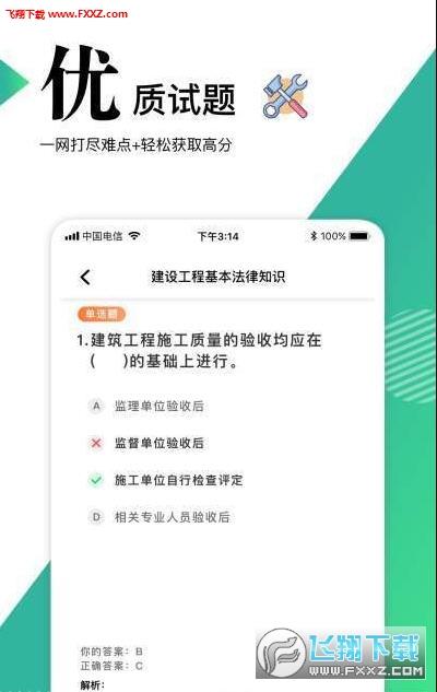 二级建造师题库app手机版v1.0.1截图0