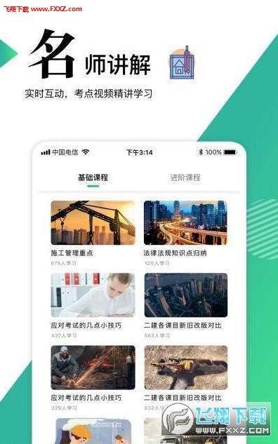 二级建造师题库app手机版v1.0.1截图1