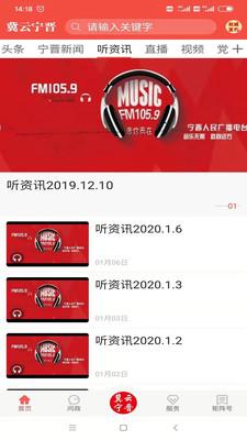 冀云宁晋app官方版1.0.0截图0