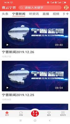 冀云宁晋app官方版1.0.0截图1
