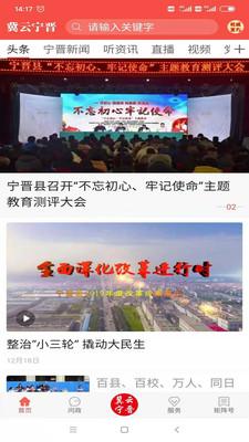 冀云宁晋app官方版