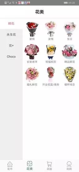 花月鲜花app官方版v2.1.0截图1