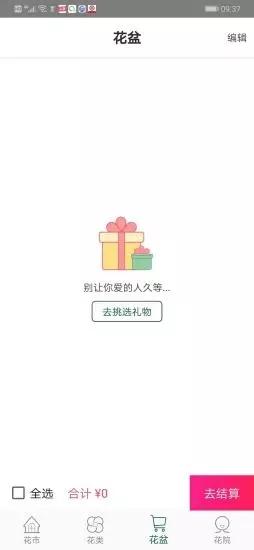 花月鲜花app官方版v2.1.0截图2