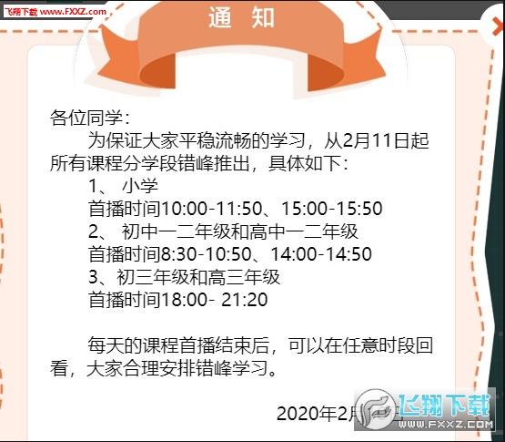 西安市教育资源共享平台名校名师优课登录入口官方版1.0截图1