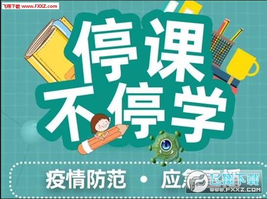 西安市教育资源共享平台名校名师优课登录入口官方版1.0截图2