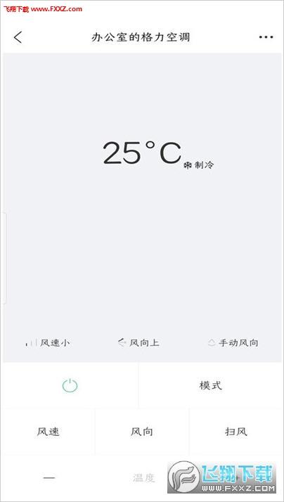 遥控器智能精灵app手机版v1.1.9截图1