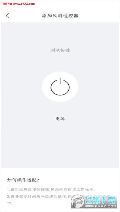 遥控器智能精灵app手机版v1.1.9截图2