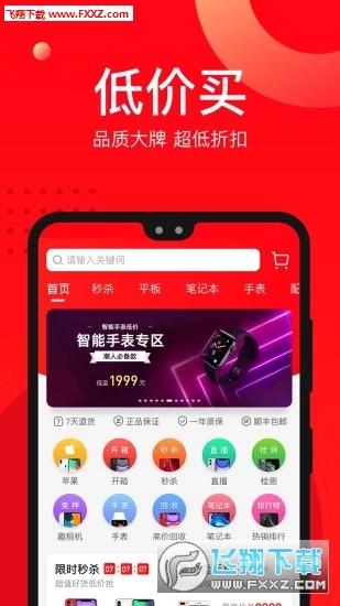 找靓机二手机交易平台V7.5.51截图2