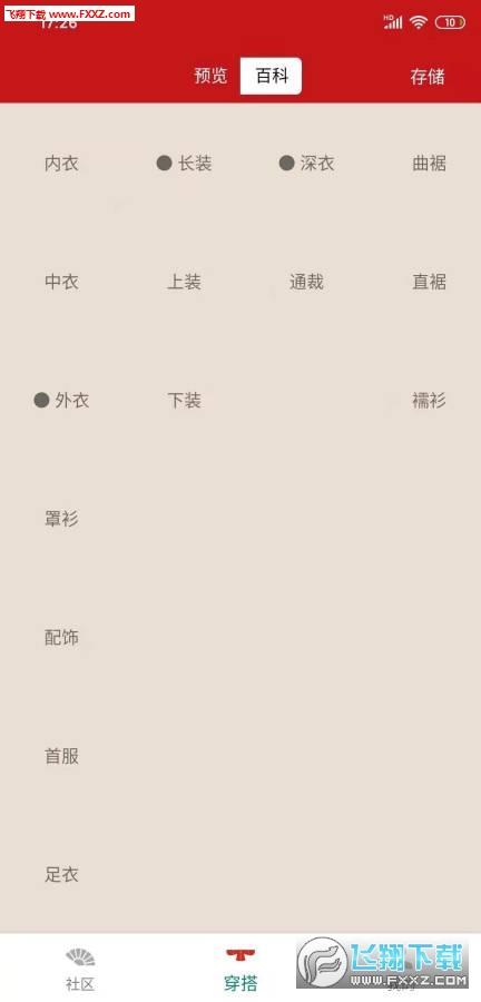 与子同袍app官方版1.0截图0