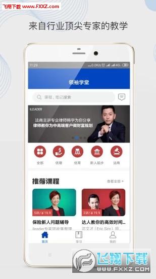 领袖学堂app官方版10.0.10截图0
