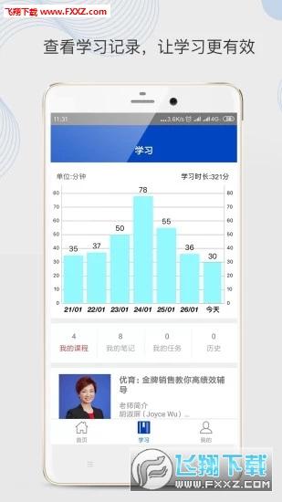 领袖学堂app官方版