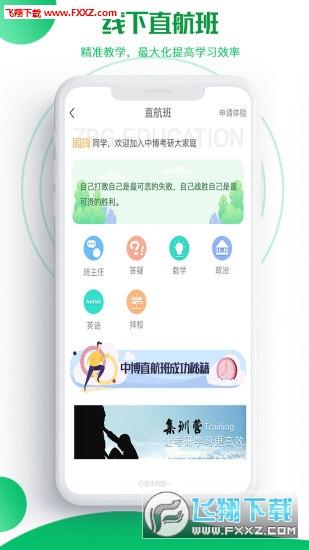 研秘app官方版V5.0.5截图1