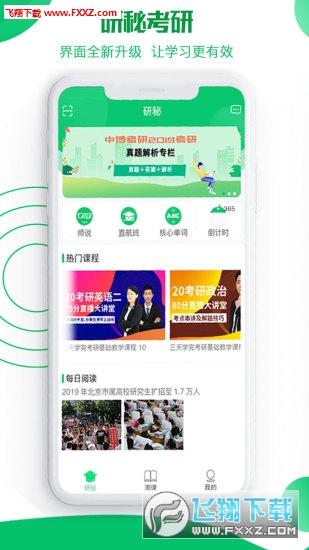 研秘app官方版