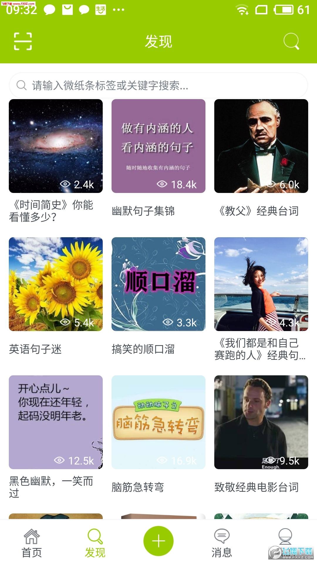 微纸条app官方版1.2.5截图1